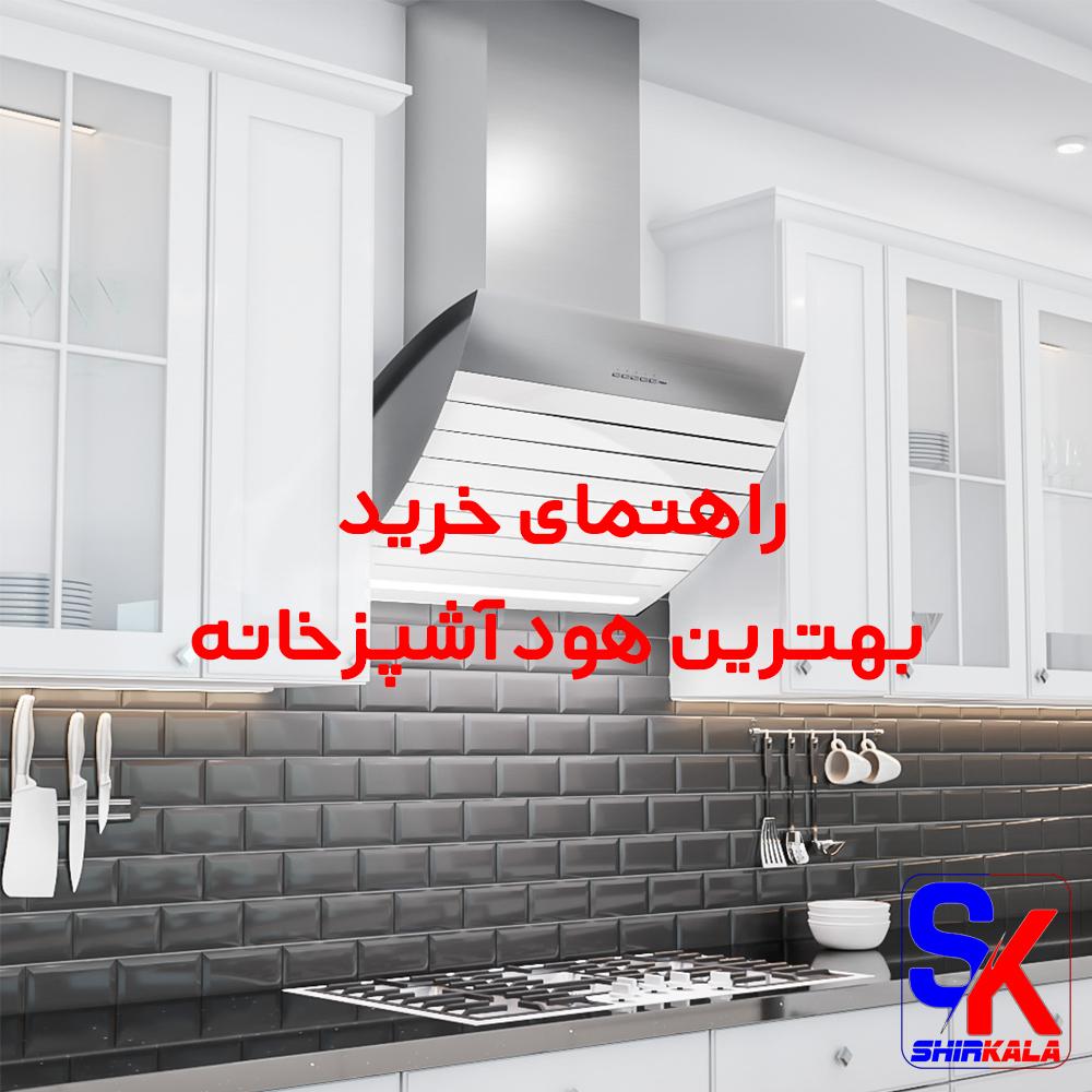 راهنمای خرید بهترین هود آشپزخانه