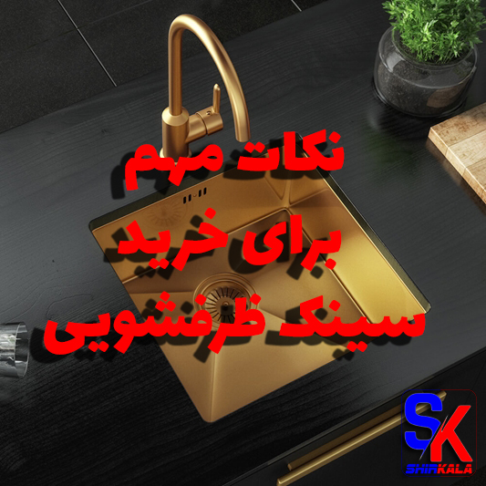 نکات مهم برای خرید سینک ظرفشویی